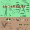 3 循環器系のおはなし(7)