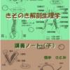 5 脳神経系と内分泌系のおはなし(9)